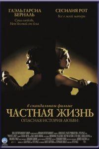 Cмотреть Частная жизнь / Vidas privadas (2001) онлайн в Хдрезка качестве 720p
