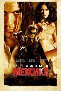 Cмотреть Однажды в Мексике: Отчаянный 2 / Once Upon a Time in Mexico (2003) онлайн в Хдрезка качестве 720p