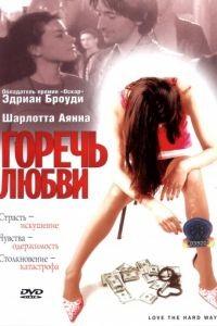 Горечь любви / Love the Hard Way (2001)