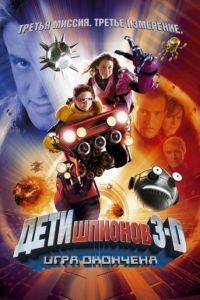 Дети шпионов 3: Игра окончена / Spy Kids 3-D: Game Over (2003)