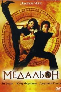 Медальон / The Medallion (2003)
