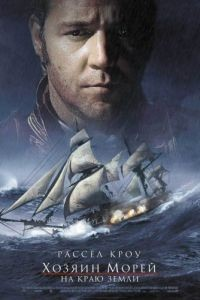 Хозяин морей: На краю Земли / Master and Commander: The Far Side of the World (2003)