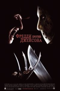 Фредди против Джейсона / Freddy vs. Jason (2003)