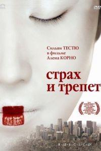 Страх и трепет / Stupeur et tremblements (2003)