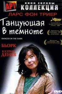 Танцующая в темноте / Dancer in the Dark (2000)