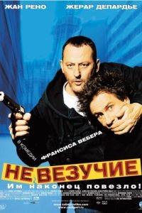 Невезучие / Tais-toi! (2003)