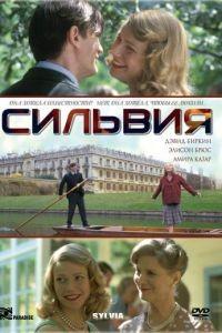 Сильвия / Sylvia (2003)