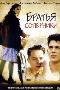 Братья-соперники / Love's Brother (2004)