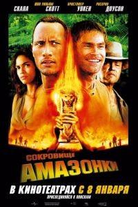 Сокровище Амазонки / The Rundown (2003)