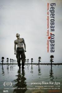 Береговая охрана / Hae anseon (2002)