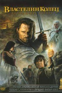 Властелин колец: Возвращение Короля / The Lord of the Rings: The Return of the King (2003)