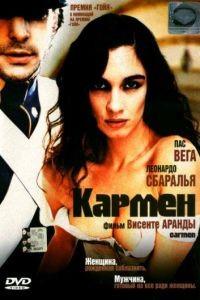 Кармен / Carmen (2003)