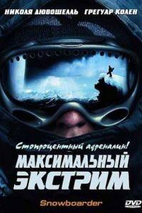 Максимальный экстрим / Snowboarder (2003)