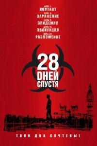 28 дней спустя / 28 Days Later... (2002)