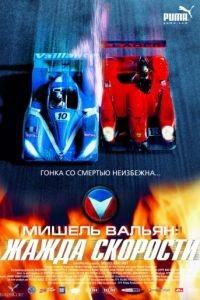 Мишель Вальян: Жажда скорости / Michel Vaillant (2003)