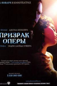 Призрак оперы / The Phantom of the Opera (2004)