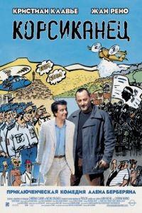 Корсиканец / L' Enqute corse (2004)