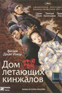 Дом летающих кинжалов / Shi mian mai fu (2004)
