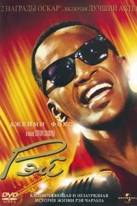 Рэй / Ray (2004)