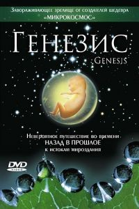 Генезис / Genesis (2004)