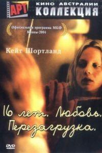 16 лет. Любовь. Перезагрузка / Somersault (2004)