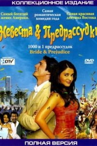 Невеста и предрассудки / Bride & Prejudice (2004)