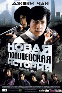 Новая полицейская история / Xin jingcha gushi (2004)