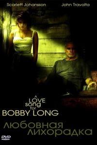 Любовная лихорадка / A Love Song for Bobby Long (2004)