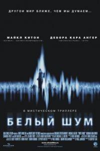 Белый шум / White Noise (2004)