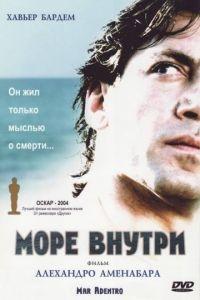 Море внутри / Mar adentro (2004)