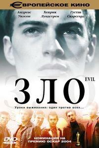 Зло / Ondskan (2003)