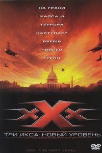 Три икса 2: Новый уровень / xXx: State of the Union (2005)