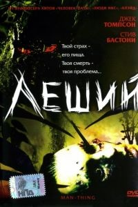 Леший / Man-Thing (2005)
