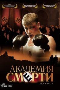 Академия смерти / Napola - Elite fr den Fhrer (2004)