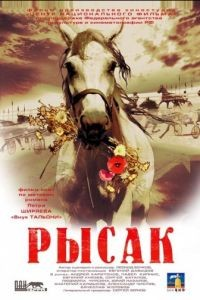 Рысак (2005)