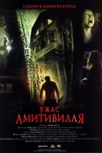Ужас Амитивилля / The Amityville Horror (2005)