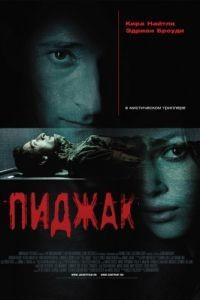 Пиджак / The Jacket (2004)