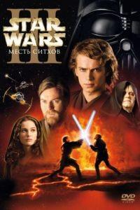 Звёздные войны: Эпизод 3 – Месть Ситхов / Star Wars: Episode III - Revenge of the Sith (2005)