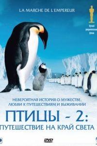 Птицы 2: Путешествие на край света / La marche de l'empereur (2004)