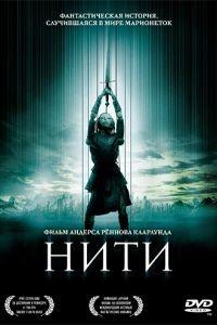 Нити / Strings (2004)