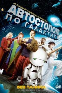 Автостопом по галактике / The Hitchhiker's Guide to the Galaxy (2005)
