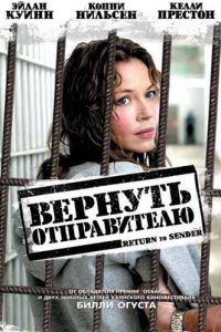 Вернуть отправителю / Return to Sender (2004)