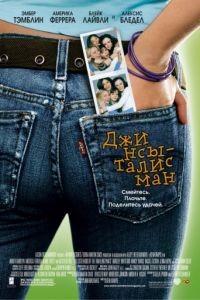 Джинсы – талисман / The Sisterhood of the Traveling Pants (2005)