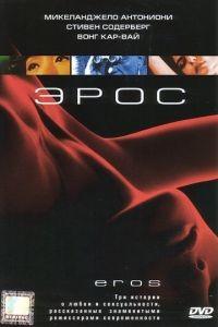 Эрос / Eros (2004)