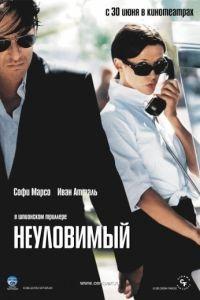 Неуловимый / Anthony Zimmer (2005)