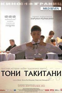 Тони Такитани / Ton&icirс; Takitani (2004)