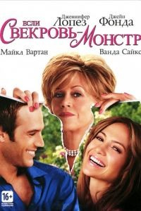 Если свекровь – монстр… / Monster-in-Law (2005)