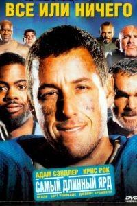 Всё или ничего / The Longest Yard (2005)