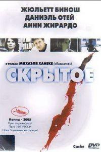 Скрытое / Cach (2004)