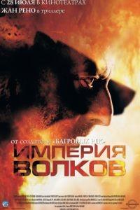 Империя волков / L'empire des loups (2005)